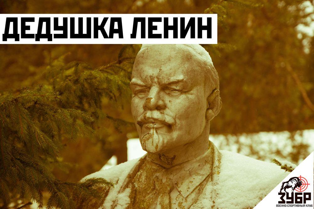 Дедушка-ленин