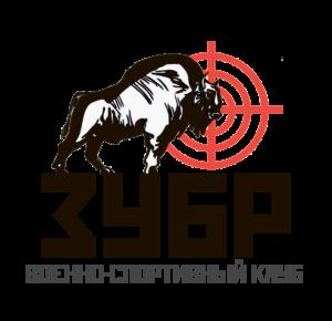 Военно-спортивный клуб «ЗУБР»